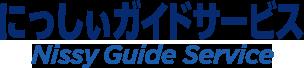 BIWAKO FISHING GUIDE にっしぃガイドサービス